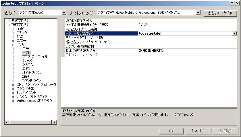 モジュール定義ファイル